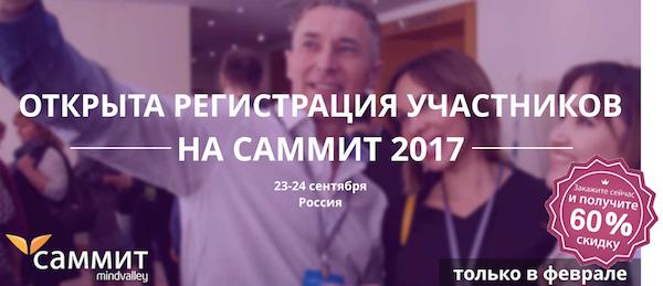 Mindvalley Саммит 2017